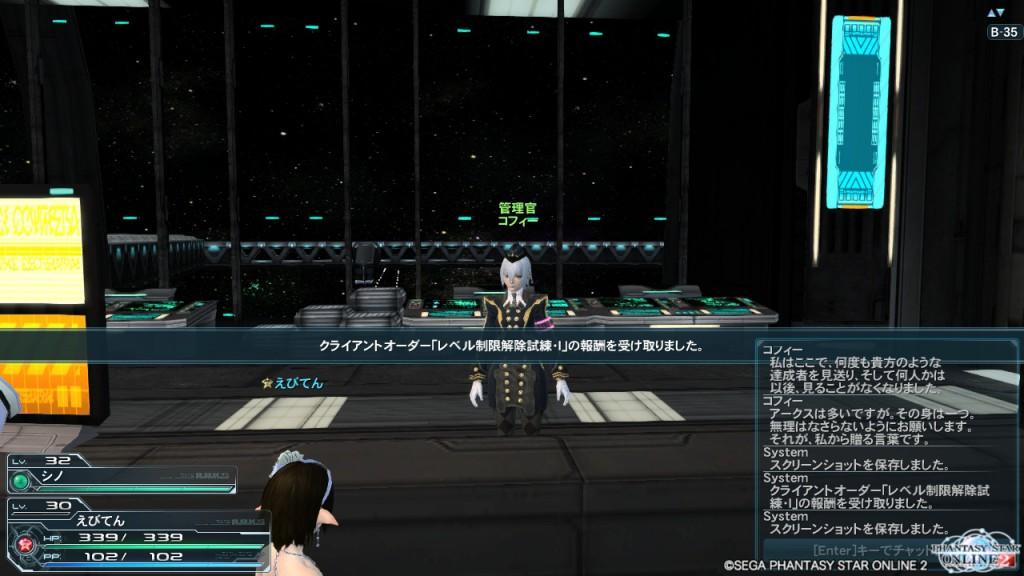 レベル制限解除試練・1