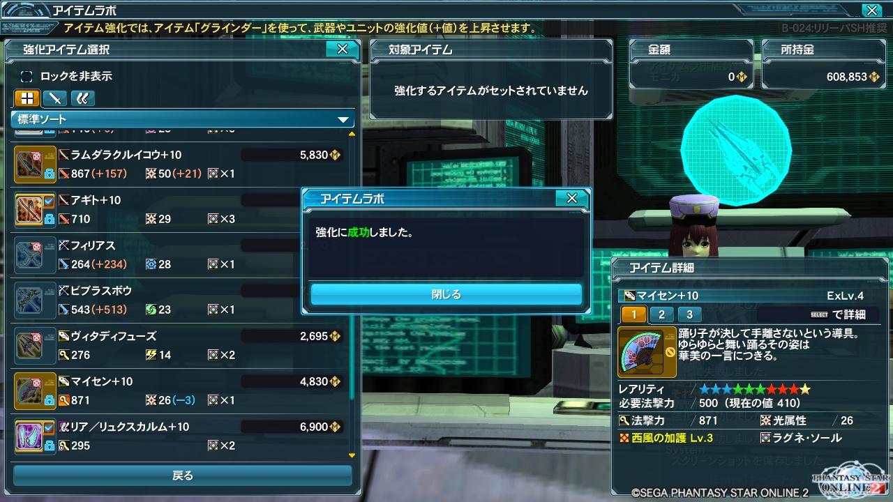 マイセン+10(潜在3解放)