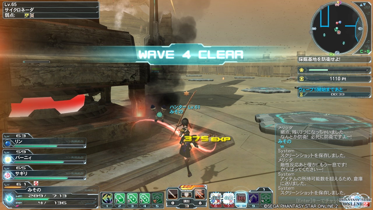 WAVE 4 CLEAR