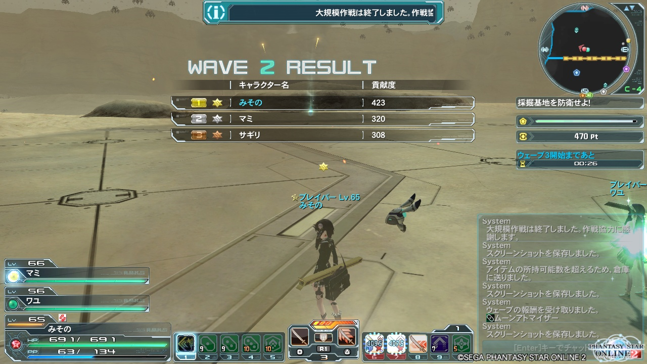 WAVE 2 RESULT