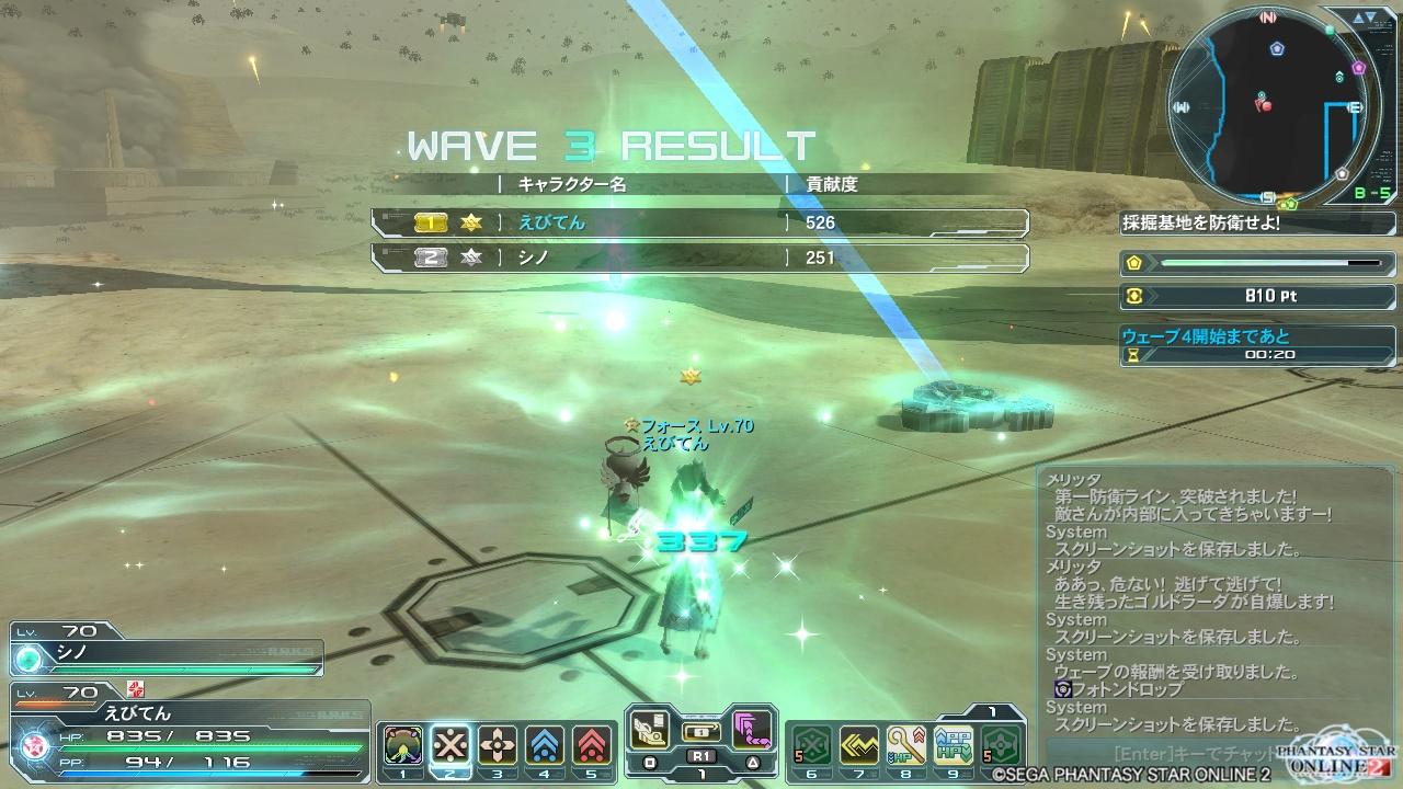 WAVE 3 RESULT