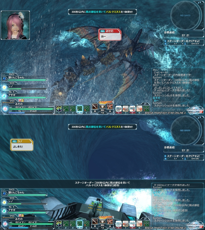 EX遺跡と海王ステージ45