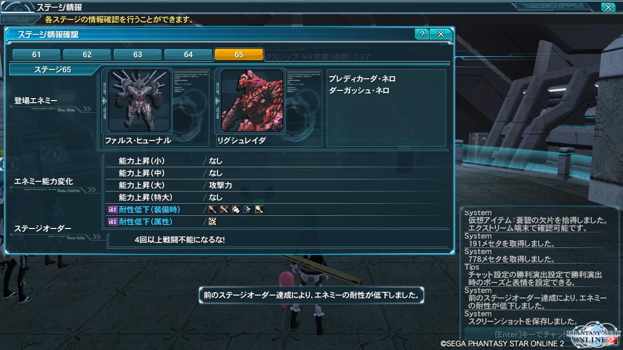 EX遺跡と海王ステージ65