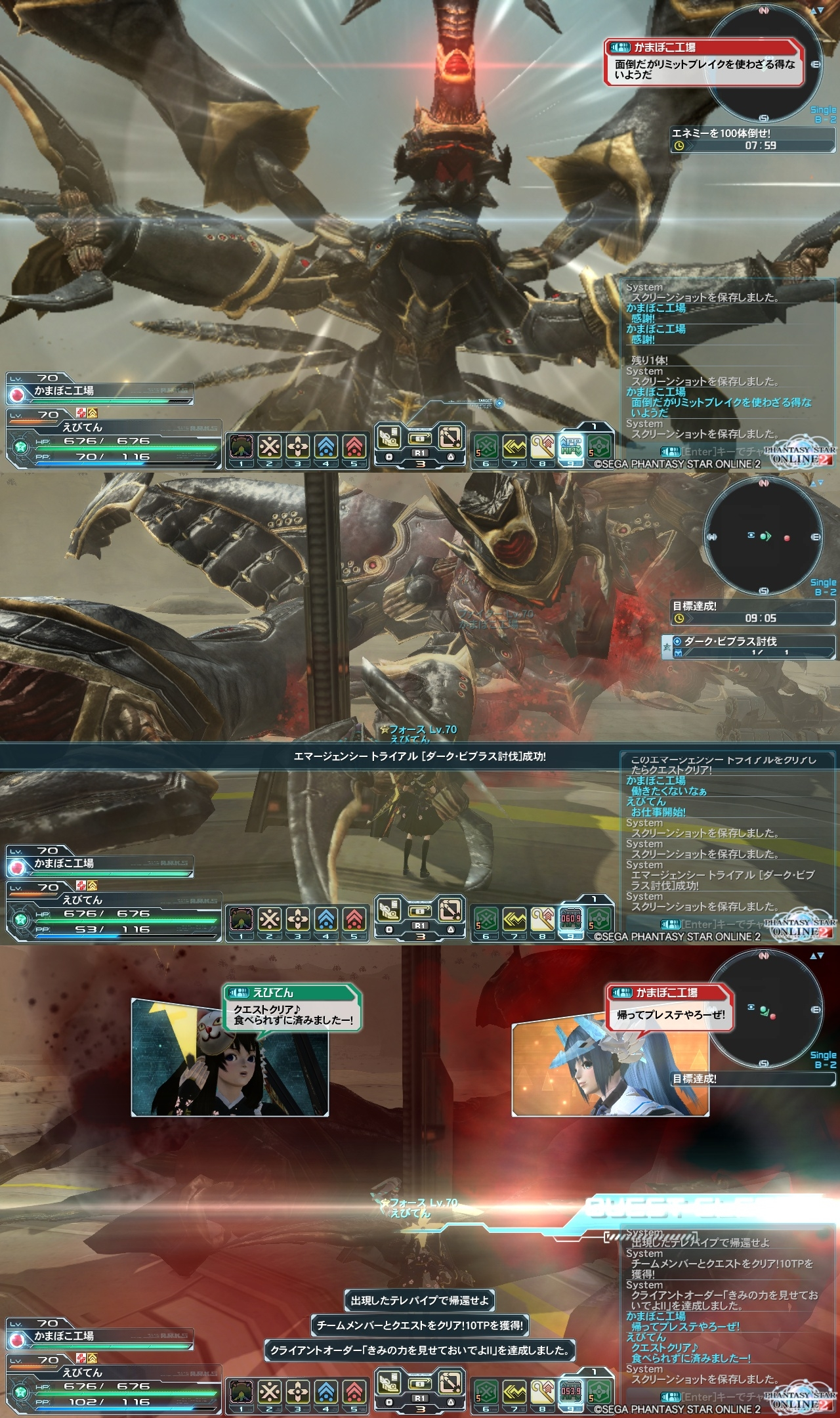 アークスGP2014本戦クリア