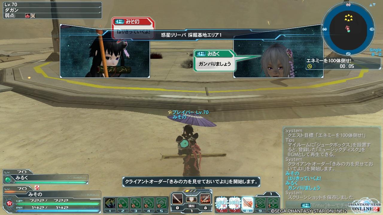 アークスGP2014本戦開始