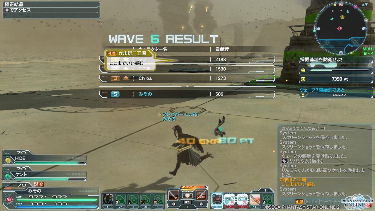 WAVE 6 RESULT