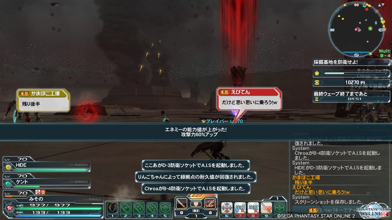 最終WAVE