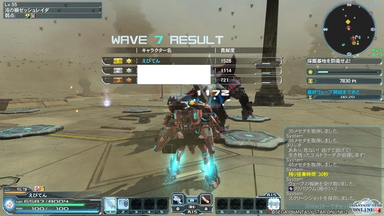 WAVE 7 RESULT