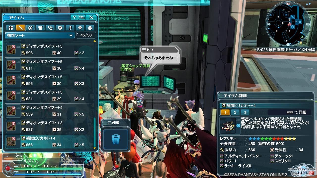 禍蹴ピリカネト