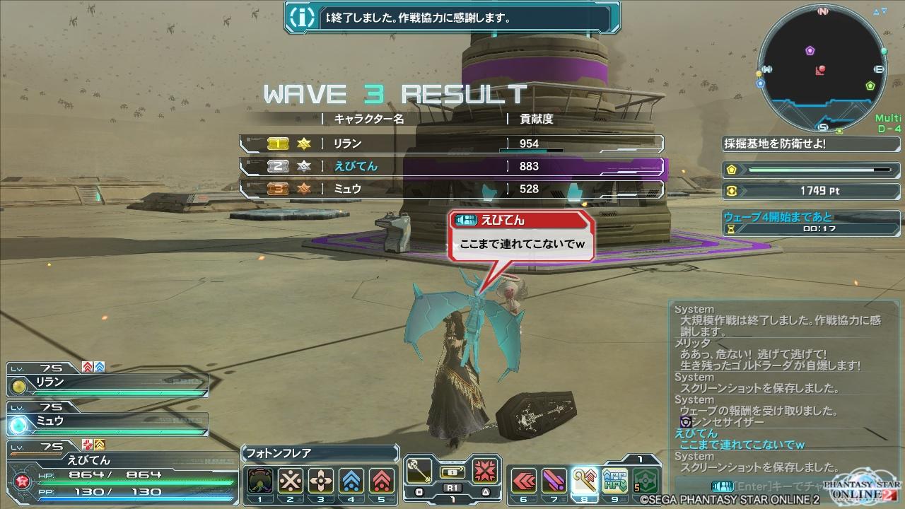 WAVE3 RESULT