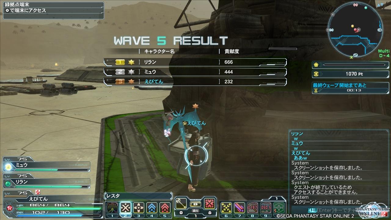 WAVE 5 RESULT