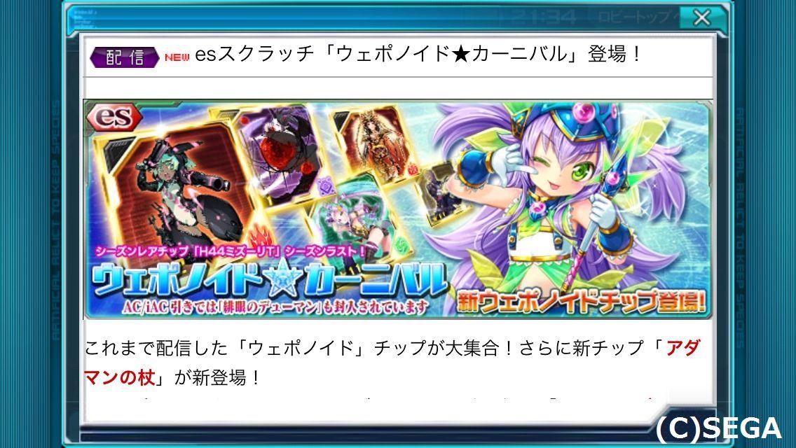 ウェポノイド★カーニバル