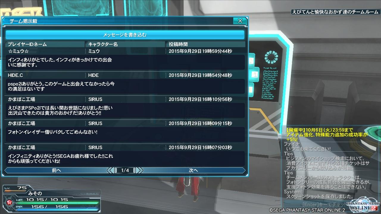 PSPo2iインフラ終了時掲示板1