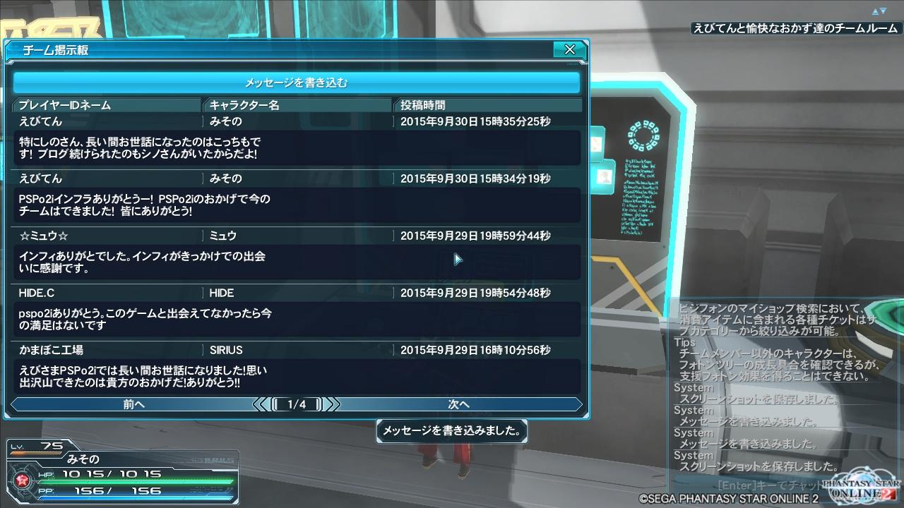 PSPo2iインフラ終了時掲示板2