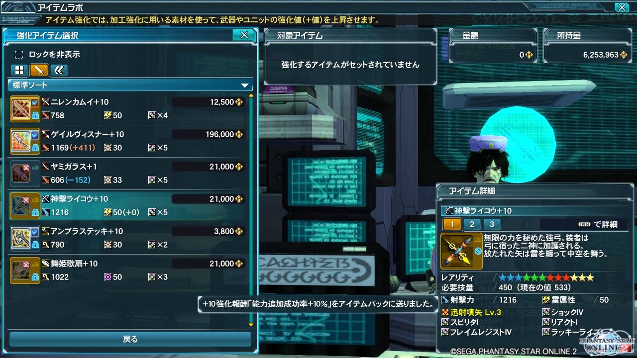 神撃ライコウ+10