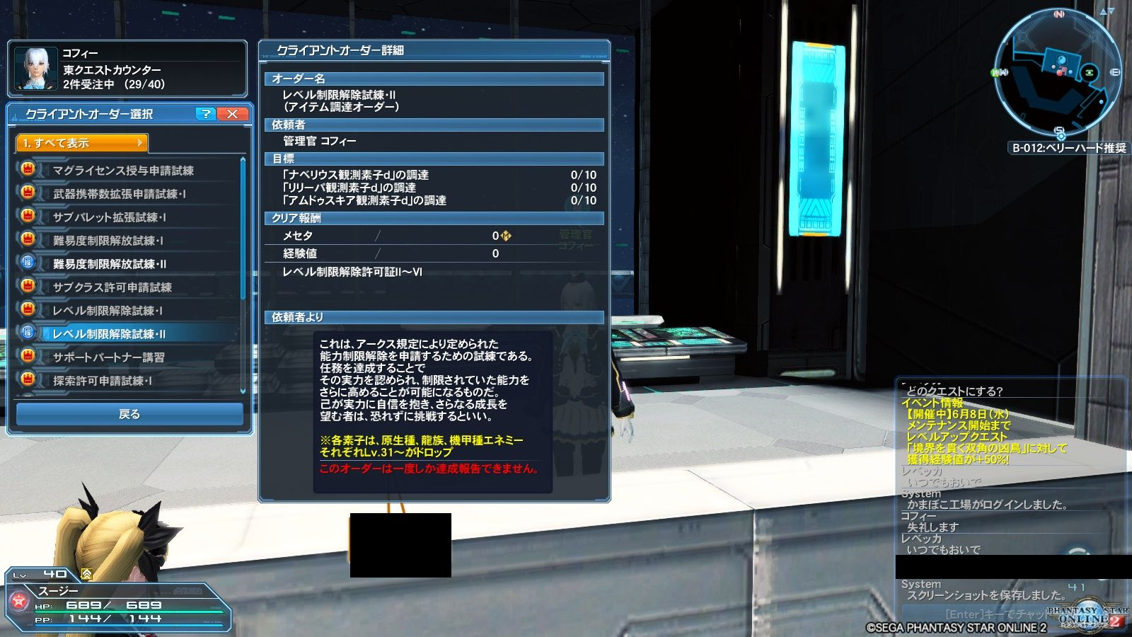 レベル制限解除試練2