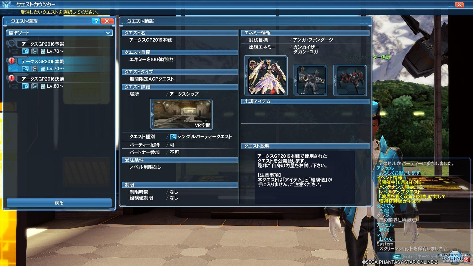 アークス2016GP本戦