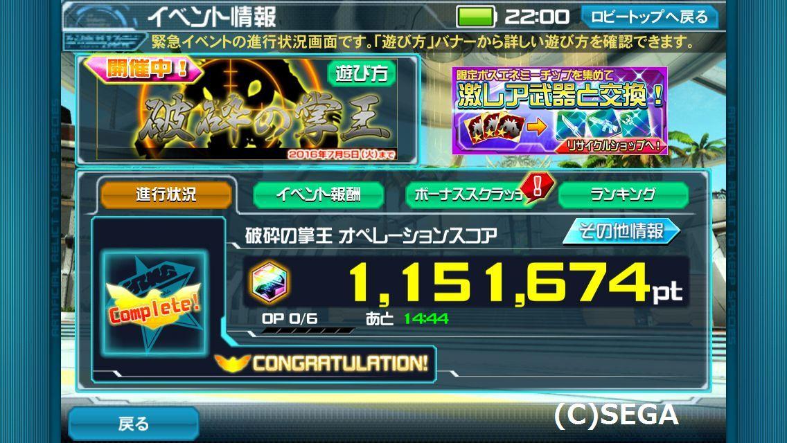 オペレーションスコア1,151,674pt