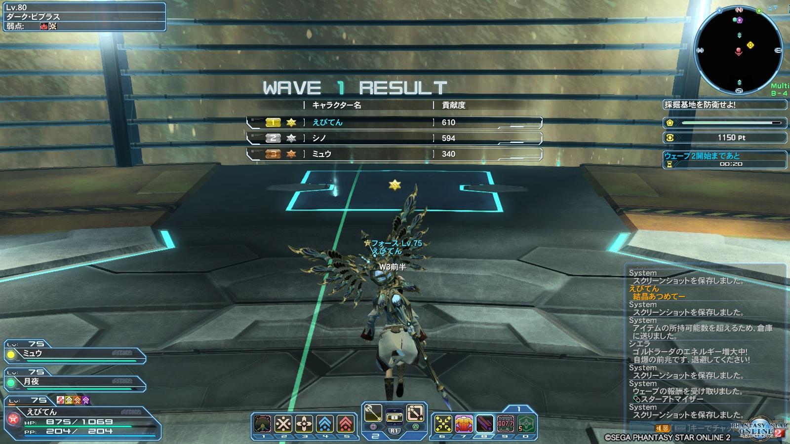 WAVE 1 RESULT