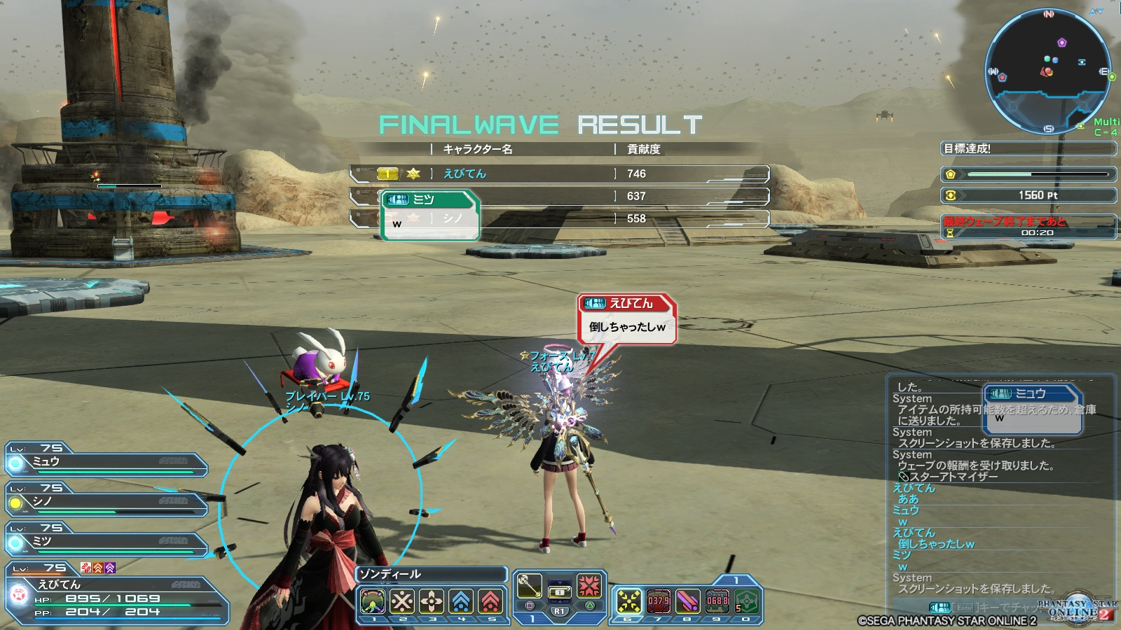 FINAL WAVE CLEAR