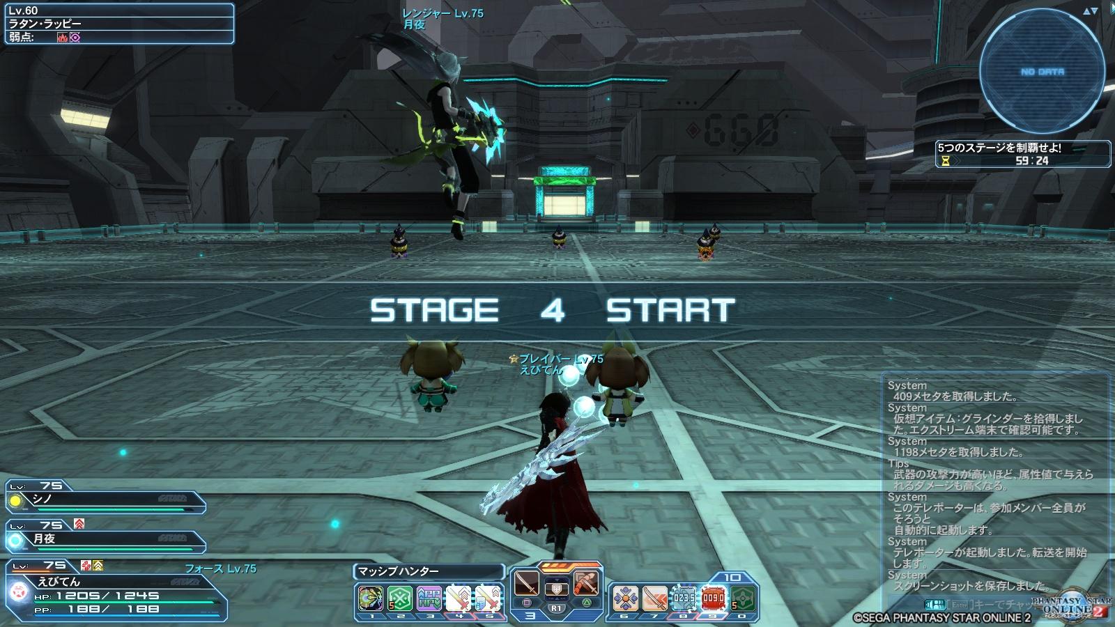 「?」ステージ