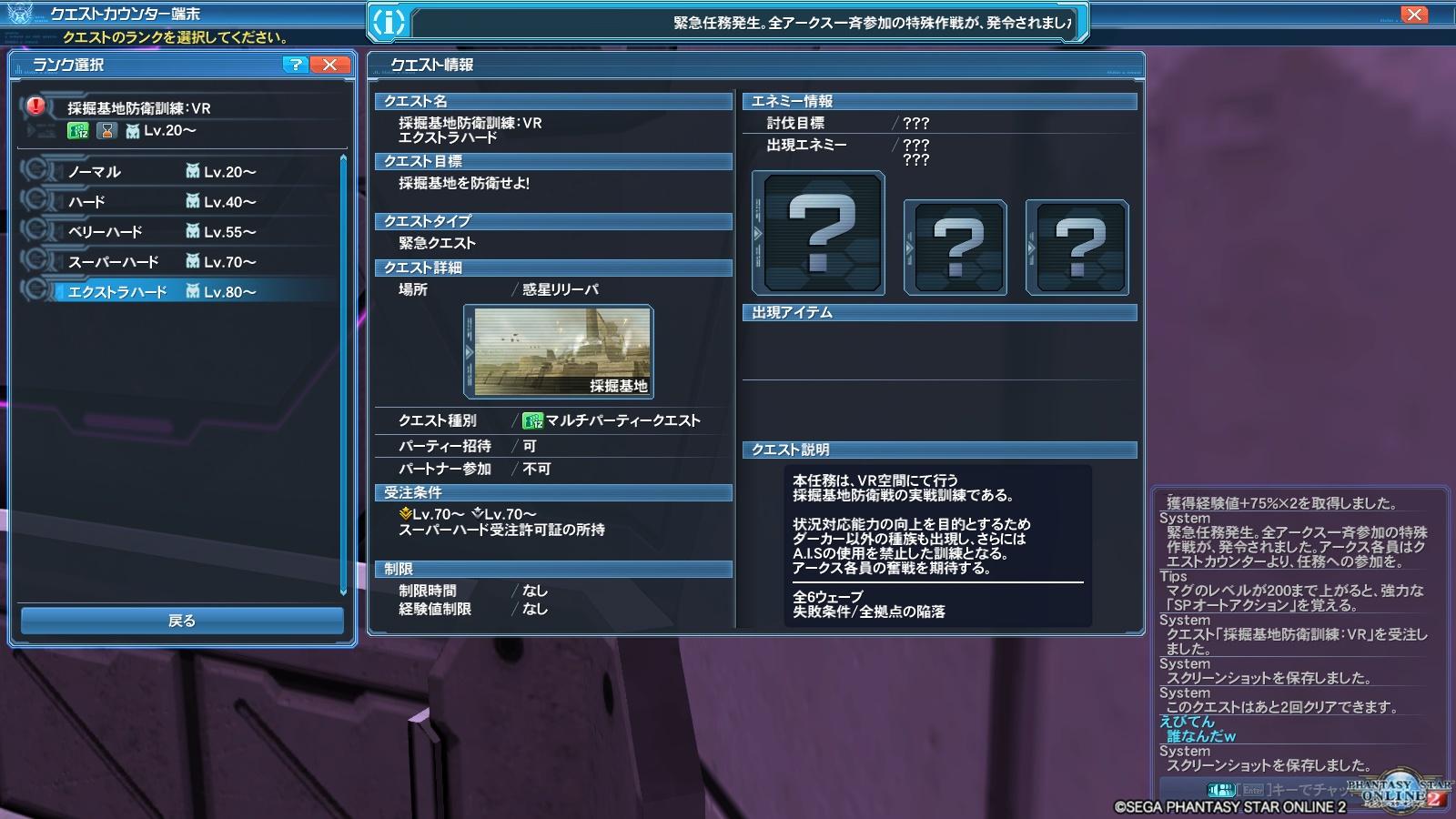 採掘基地防衛戦:VR
